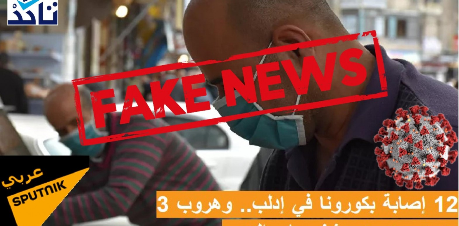 Sputnik ve Şam fm İdlib'deki corona virüs ile ilgili yanıltıcı rakamlar yayınladı
